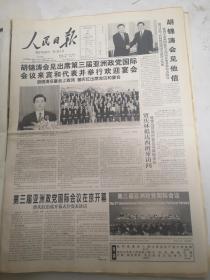 人民日报2004年9月4日  第三届亚洲政党国际会议在京开幕