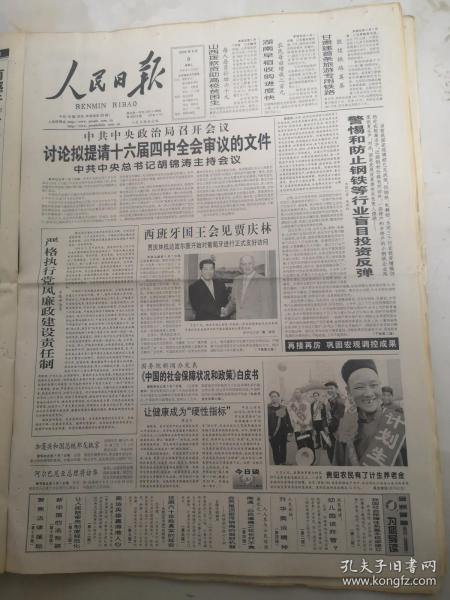 人民日报2004年9月8日  严格执行党风廉政建设责任制