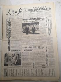 人民日报2004年9月9日  向普京总统致口信