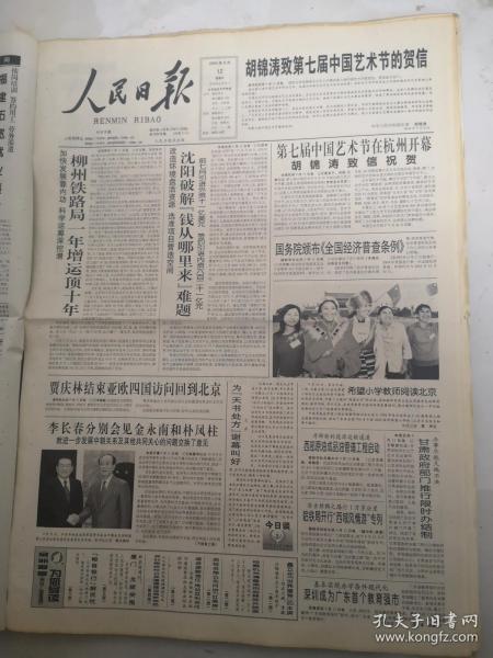 人民日报2004年9月12日  致第七届中国艺术节的贺信