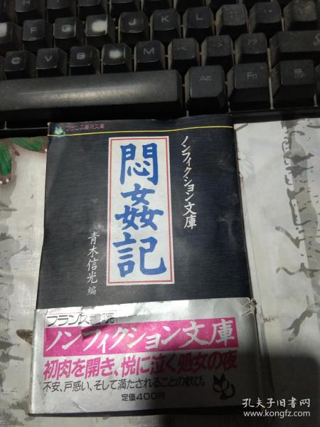 日文原版 闷奸记
