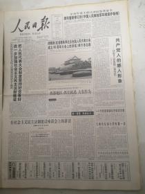 人民日报2004年9月17日  共产党人的感人形象