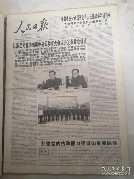 人民日报2004年9月21日  加强党的执政能力建设的重要纲领