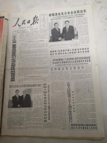 人民日报2004年9月23日  会见日本众议院议长