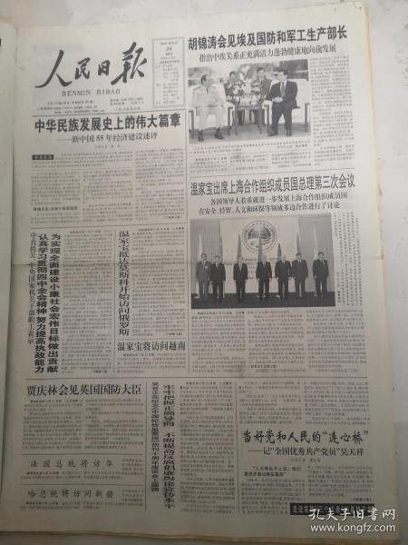 人民日报2004年9月24日  中华民族发展史上的伟大篇章