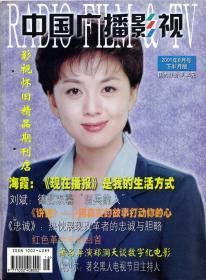 中国广播影视 2001年16期 海霞专访