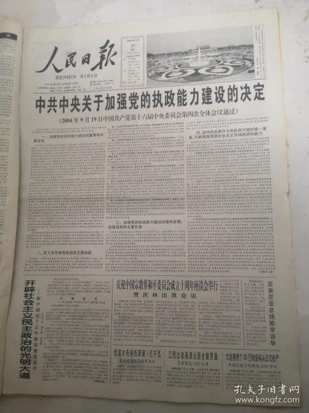 人民日报2004年9月27日  中共中央关于加强党的执政能力建设的决定