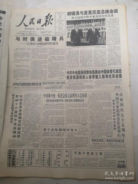 人民日报2004年9月28日  与时俱进砺精兵