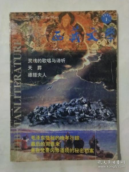 酉藏文学 1997.1