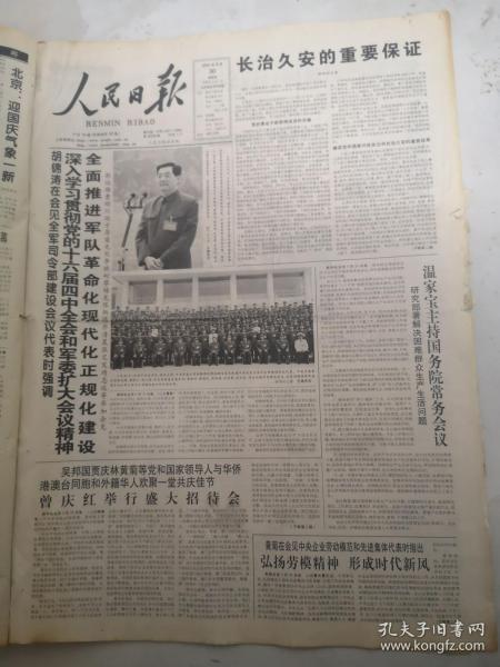 人民日报2004年9月30日  长治久安的重要保证