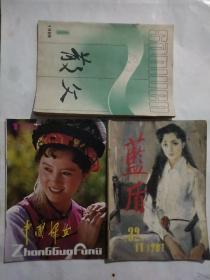 蓝盾,散文,中国妇女  (80年代老杂志)共三本