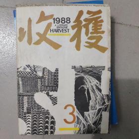 1988年收获第三期
