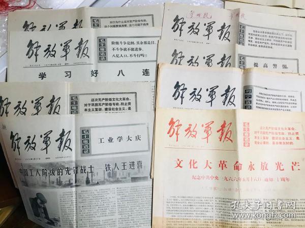 文革老报纸,1972年~1976年解放军报9份 文化大革命永放光芒,铁人王进喜等