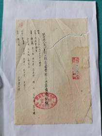 1951年陕西省人民政府土地改革委员会办公室公文一件