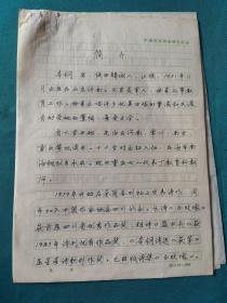 重庆市作协副主席李钢先生诗稿一组