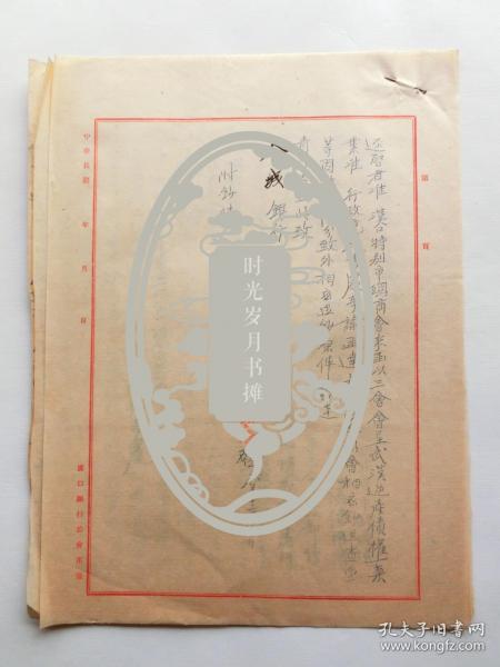 民国十八年汉口银行公会发给金城银行汉口分行的文件(传达行政院训令并附抄原件)