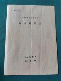 陕西省书法家协会入会申请表
