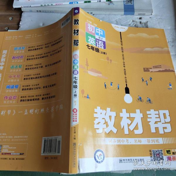 教材帮初中七上七年级上册英语RJ(人教版)2021学年--天星教育