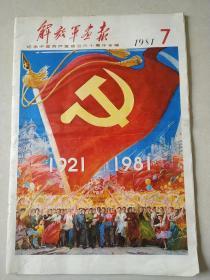解放军画报   纪念中国共产党成立六十周年专辑 ( 1981.7)