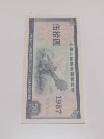 国库券(87年)