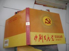中国共产党党员纪念册:新编本