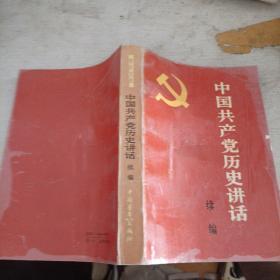 中国共产党历史讲话续篇