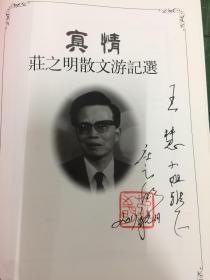 真情—庄之明散文游记选【签赠钤印】