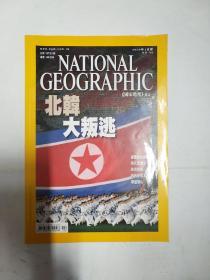 美国国家地理杂志中文版2009年2月 北韩 大叛逃实拍图
