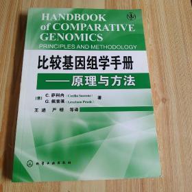 比较基因组学手册:原理与方法