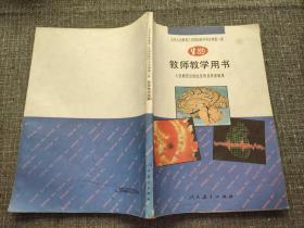 九年义务教育三年制初级中学. 生物第二册. 教师教学用书