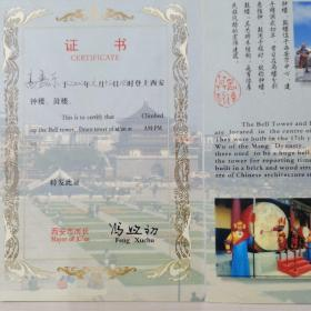 西安钟楼鼓楼登楼 纪念证书
