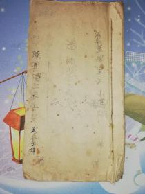 清代手抄本  海外华侨手抄本一本  内含百姓郡望  瓜菜生果  花卉药材 禽兽鱼类 饼食蜜饯  首饰衣物  军器乐器  人之全体 酒米杂货