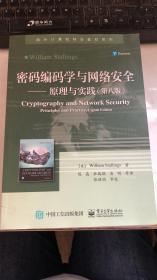 密码编码学与网络安全——原理与实践(第八版)