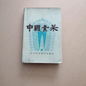 中国素菜.卷一.川味