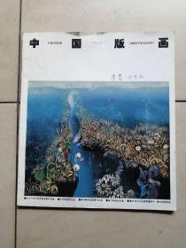 中国版画NO.10
