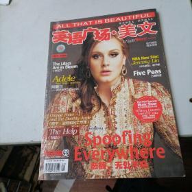 英语广场。美文杂志2012一4