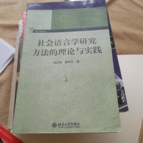 社会语言学研究方法的理论与实践