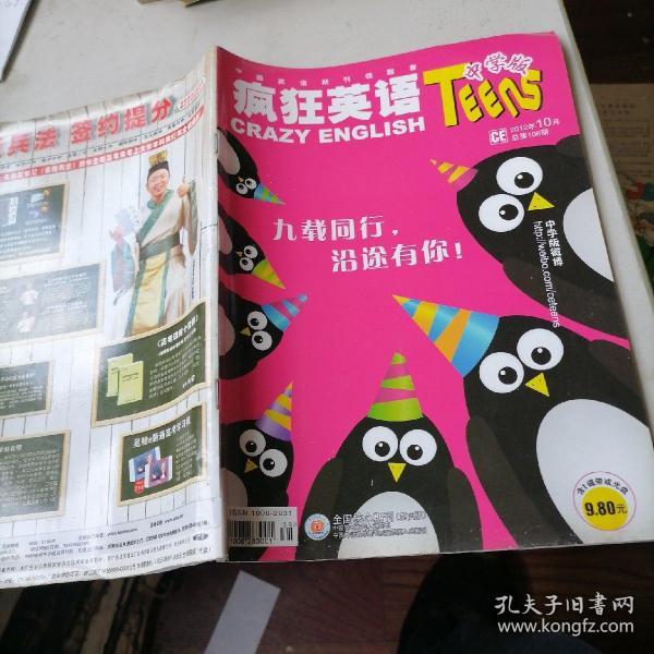 疯狂英语中学版杂志2012一10