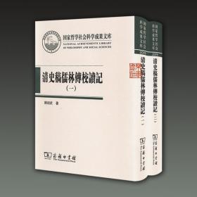 清史稿儒林传校读记(16开精装 全二册)