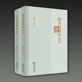 隋书经籍志校注(16开精装 全二册)