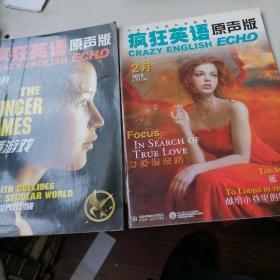 疯狂英语杂志原声版2012一2,10