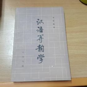 汉语等韵学