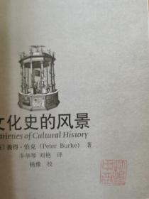 文化史的风景