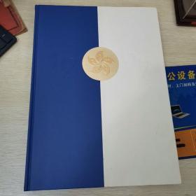 香港1997 纪念画册