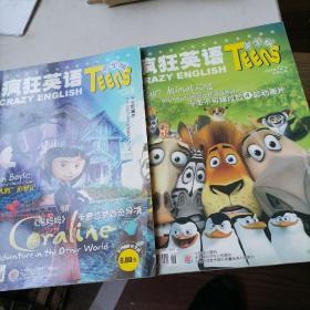 疯狂英语中学版杂志2008一8,12