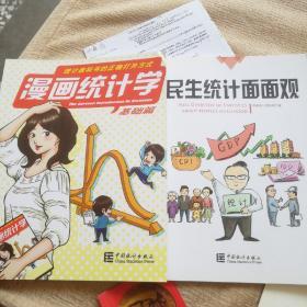 漫画统计学(基础篇)民生统计面面观