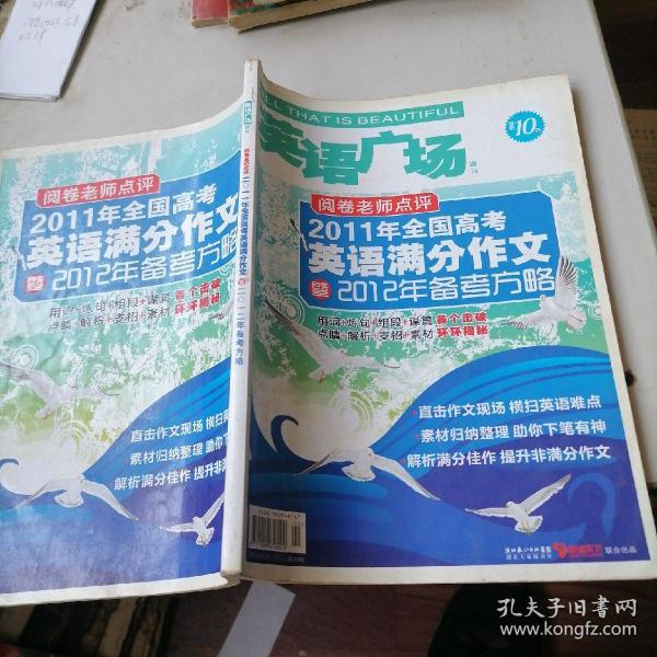 英语广场增刊一阅卷老师点评2011年全国高考英语满分作文及2012年备考方略
