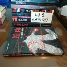 缉凶:我在重案队的故事(作者刘星辰签名本。包正版现货)