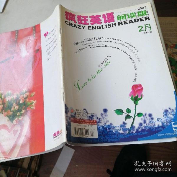 疯狂英语阅读版杂志2007一2