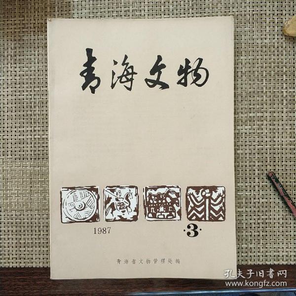 青海文物(1987  3)